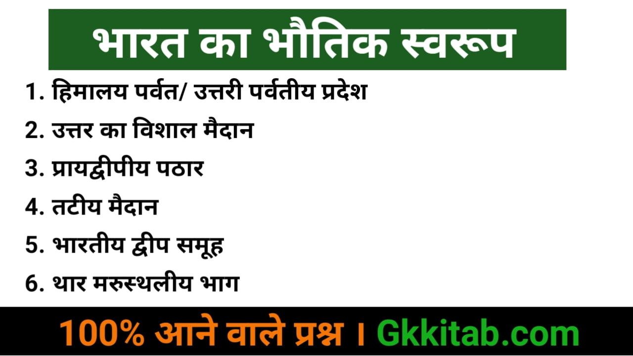 Bharat ka Bhautik Swaroop in Hindi