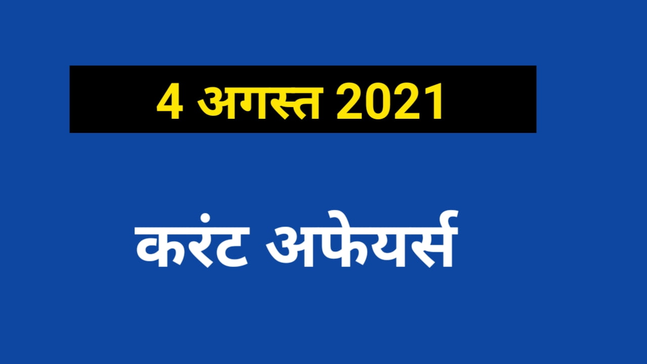 4 August 2021 Current Affairs in Hindi