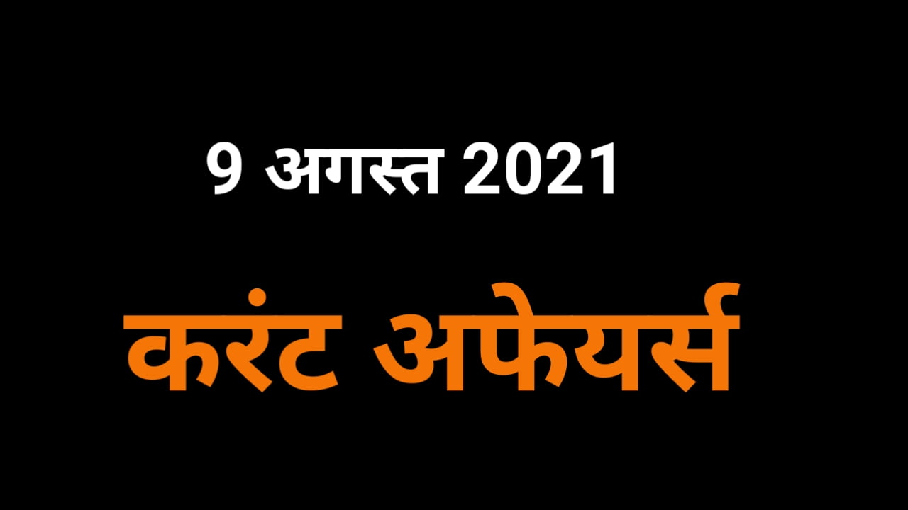 9 August 2021 Current Affairs in Hindi