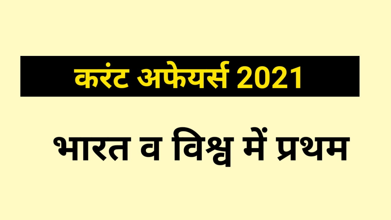 First in India & world 2021