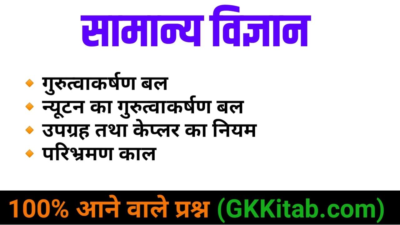 Gravitational Force in Hindi