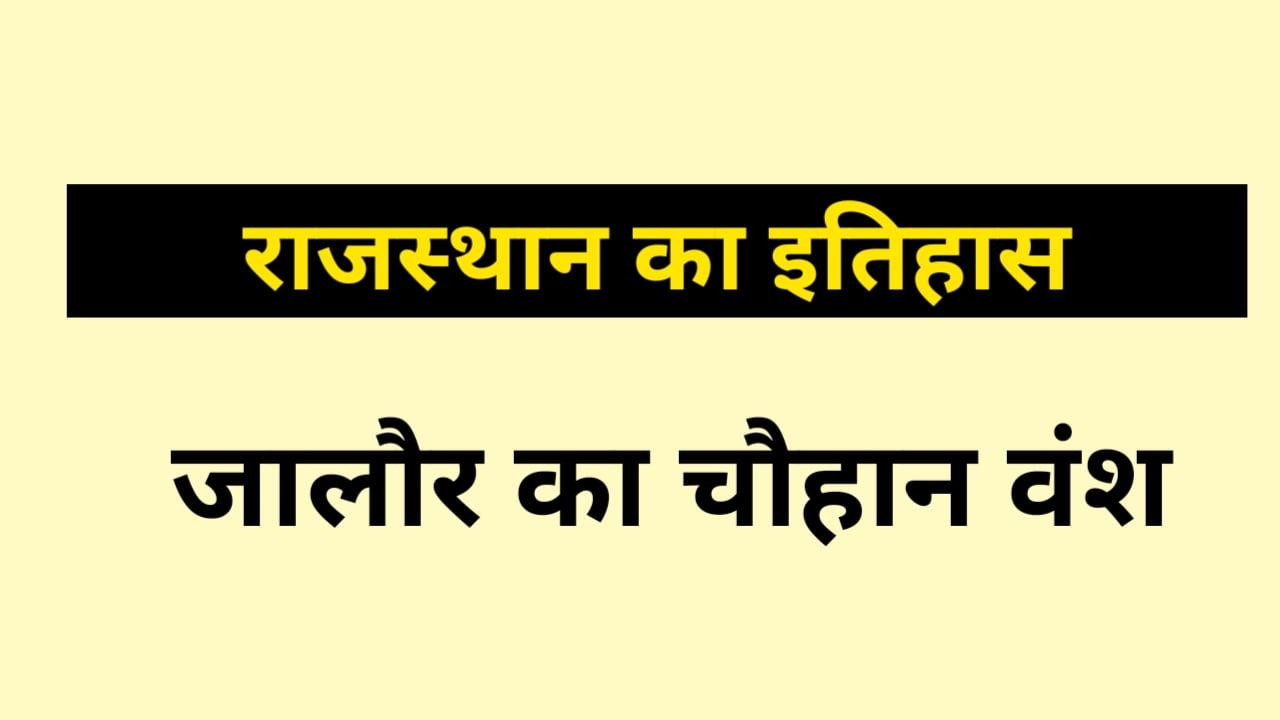 Jalore ke Chauhan Vansh History in Hindi