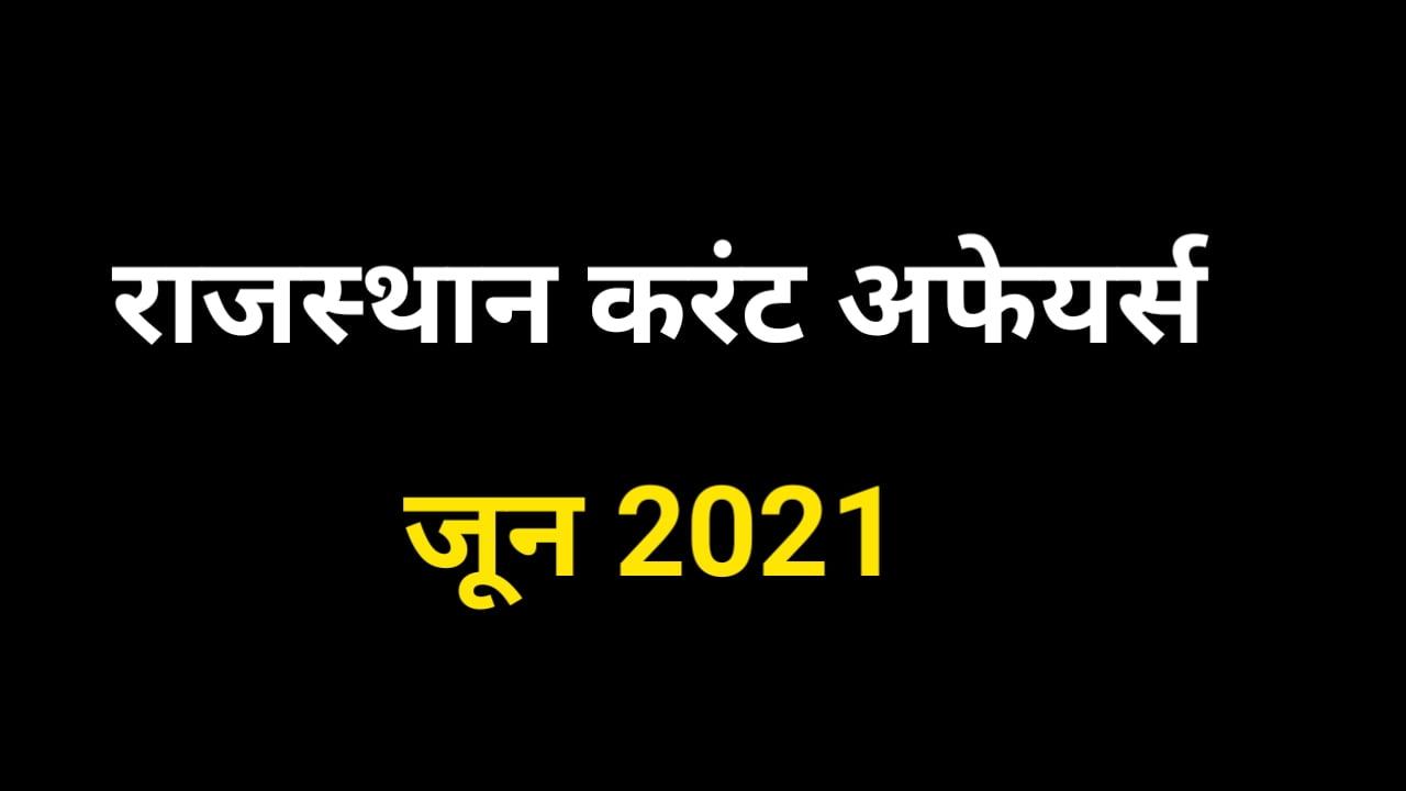 Rajasthan Current Affairs in Hindi June 2021