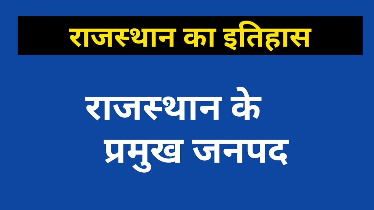 Rajasthan ke Pramukh Janpad