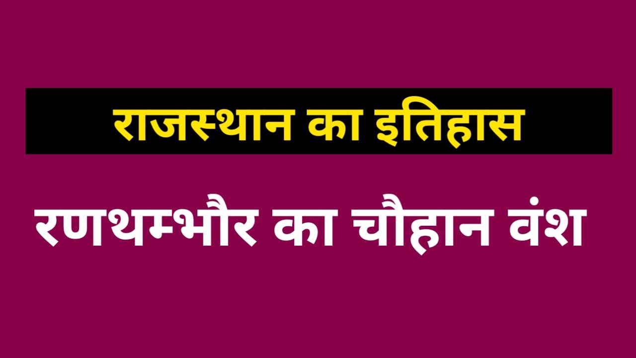 Ranthambore ke Chauhan Vansh