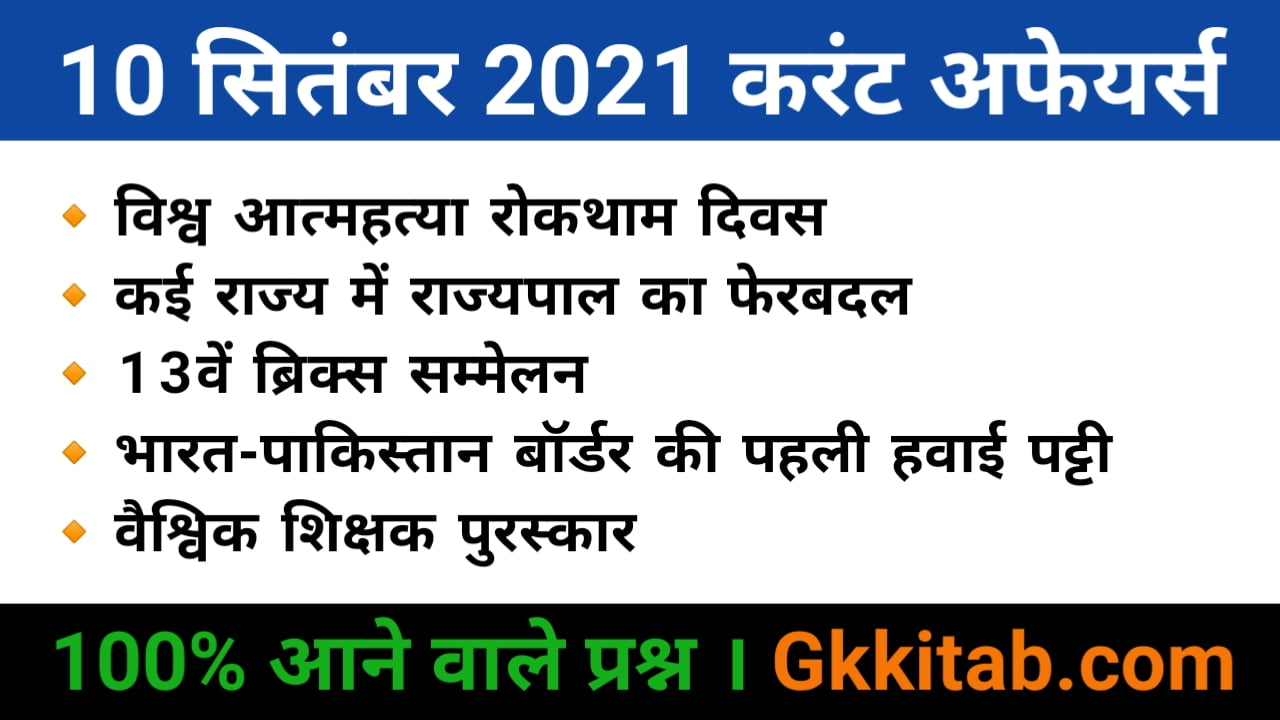 10 September 2021 Current Affairs in Hindi