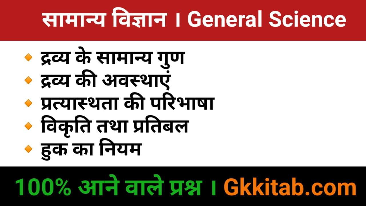 Elasticity Ki Paribhasha in Hindi