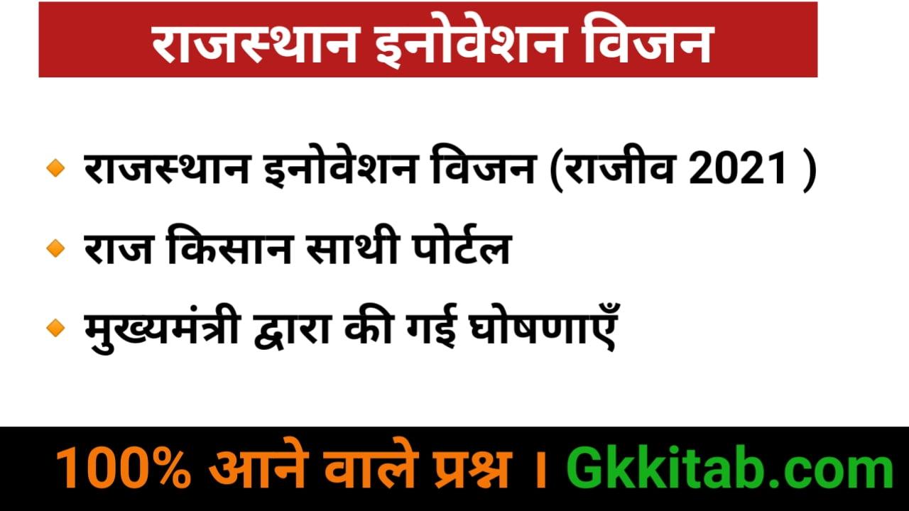 Rajasthan innovation vision 2021 in Hindi