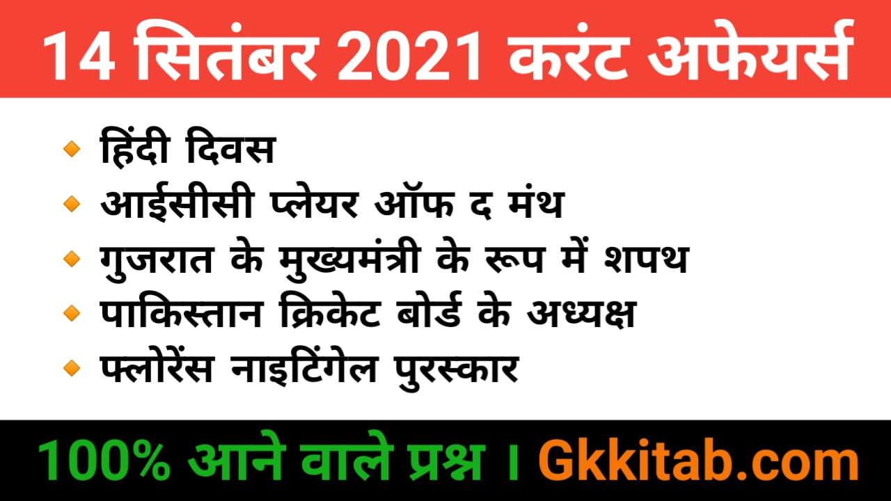 14 September 2021 Current Affairs in Hindi